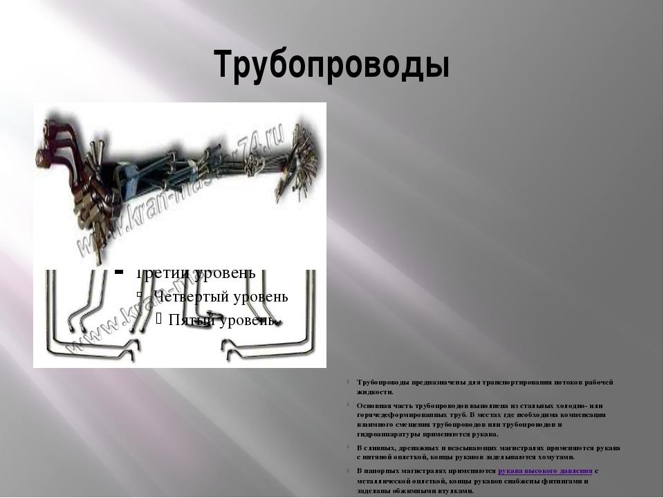 Трубопроводы Трубопроводы предназначены для транспортирования потоков рабочей...
