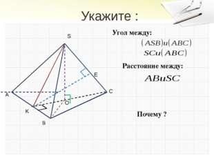 Укажите : B Угол между: Расстояние между: Гудец Н.В. Почему ? S A C O K E