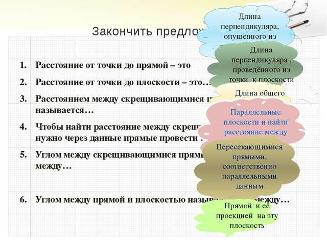 Закончить предложение Расстояние от точки до прямой – это Расстояние от точки...