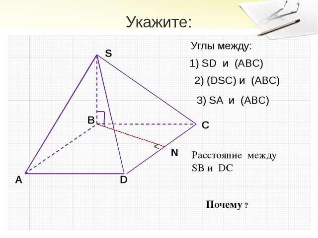 Укажите: Расстояние между SB и DC Гудец Н.В. Почему ? Углы между: 1) SD и (AB...