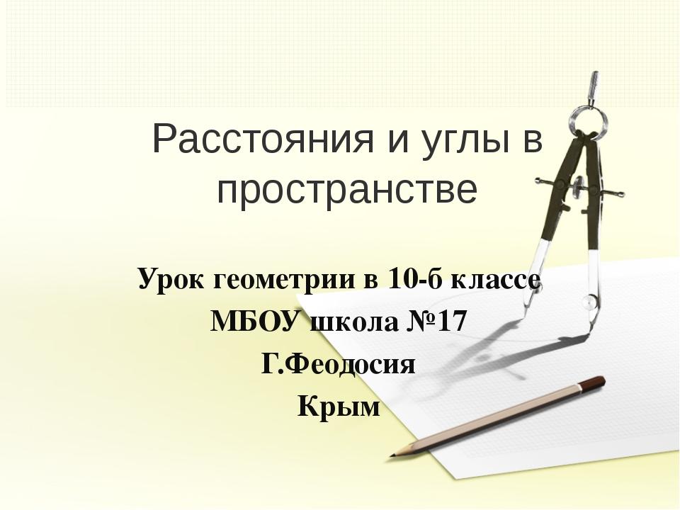 Расстояния и углы в пространстве Урок геометрии в 10-б классе МБОУ школа №17...