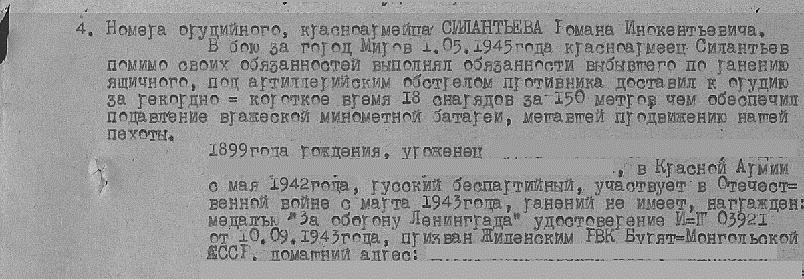 E:\Моя родословная\Силантьев Р. И\Сведения о награждении Силантьева Р. И..png