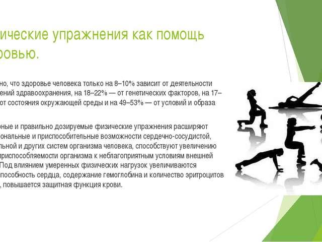 Физические упражнения как помощь здоровью. Доказано, что здоровье человека то...