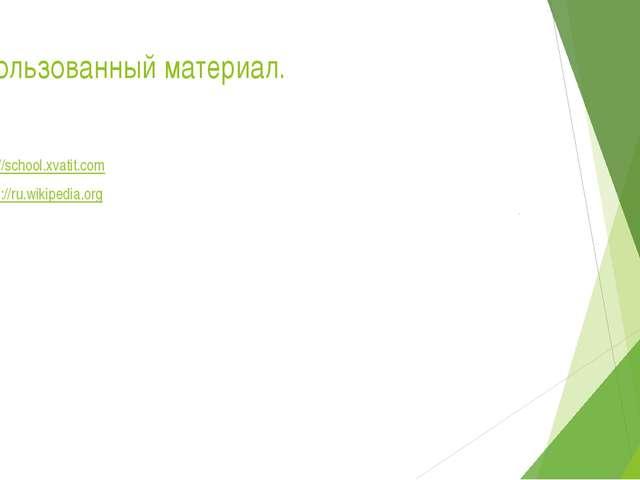 Использованный материал. http://school.xvatit.com https://ru.wikipedia.org