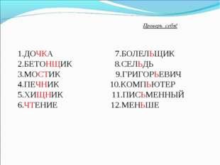 1.ДОЧКА 7.БОЛЕЛЬЩИК 2.БЕТОНЩИК 8.СЕЛЬДЬ 3.МОСТИК 9.ГРИГОРЬЕВИЧ 4.ПЕЧНИК 10