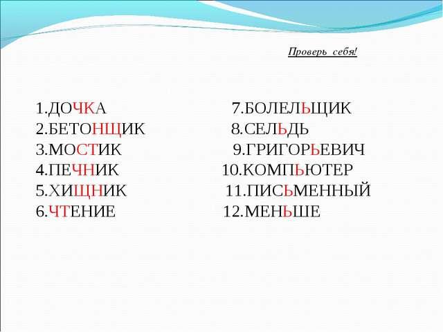 1.ДОЧКА 7.БОЛЕЛЬЩИК 2.БЕТОНЩИК 8.СЕЛЬДЬ 3.МОСТИК 9.ГРИГОРЬЕВИЧ 4.ПЕЧНИК 10...