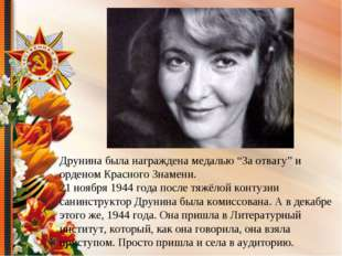 """Друнина была награждена медалью """"За отвагу"""" и орденом Красного Знамени. 21 но"""
