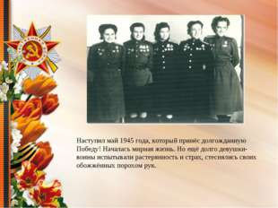 Наступил май 1945 года, который принёс долгожданную Победу! Началась мирная ж