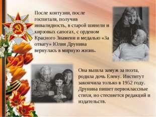 Она вышла замуж за поэта, родила дочь Елену. Институт закончила только в 1952