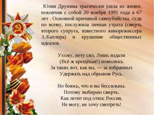 Юлия Друнина трагически ушла из жизни, покончив с собой 20 ноября 1991 года