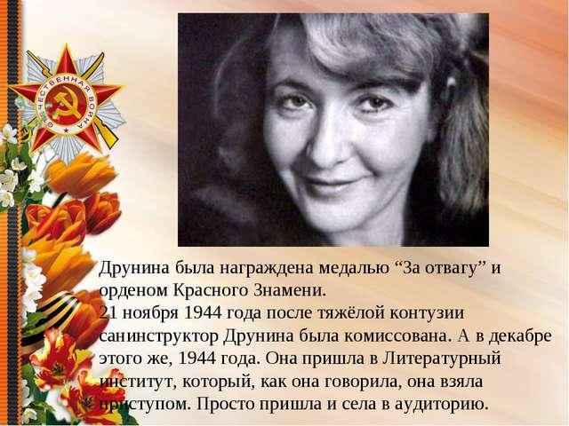"""Друнина была награждена медалью """"За отвагу"""" и орденом Красного Знамени. 21 но..."""