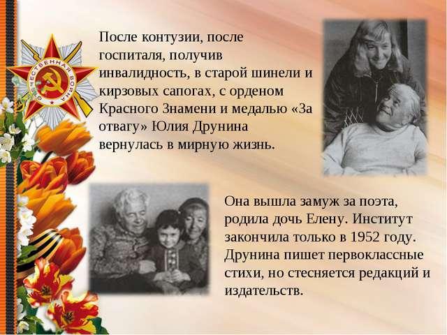 Она вышла замуж за поэта, родила дочь Елену. Институт закончила только в 1952...