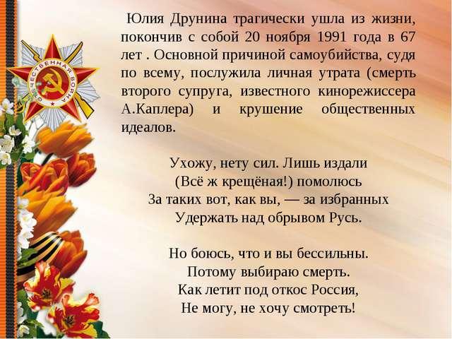 Юлия Друнина трагически ушла из жизни, покончив с собой 20 ноября 1991 года...