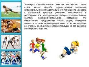 Физкультурно-спортивные занятия составляют часть стиля жизни, способа осущест