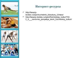 http://beauty-bodies.ru/sport/uchebnik_fizkultura_10rlass/ http://beauty-bodi