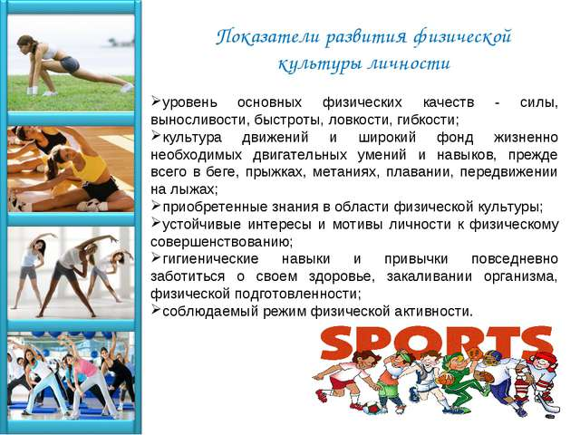 Показатели развития физической культуры личности уровень основных физических...