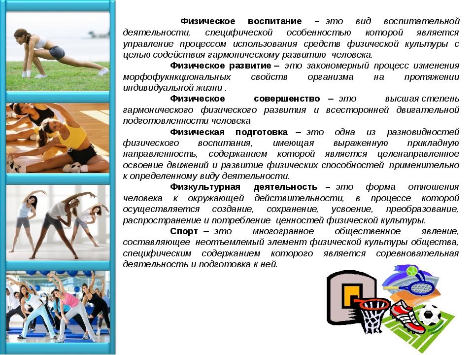 Физическое воспитание –это вид воспитательной деятельности, специфич...