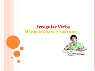 Irregular Verbs Неправильные глаголы The original was copied from www. And h