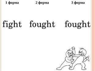 1форма 2 форма 3 форма fight fought fought