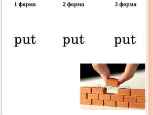 1форма 2 форма 3 форма put put put