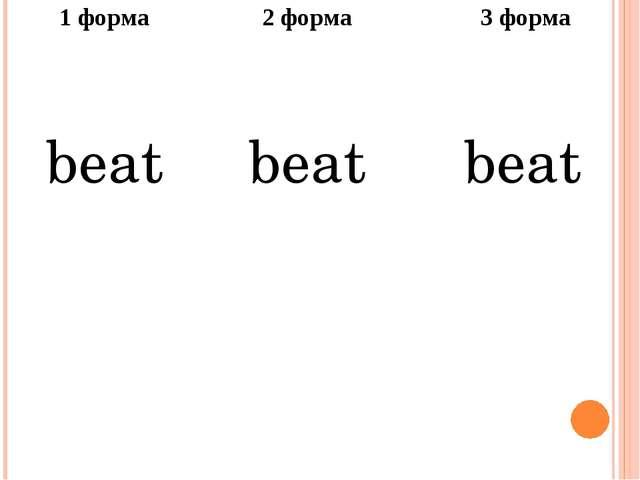 1форма 2 форма 3 форма beat beat beat