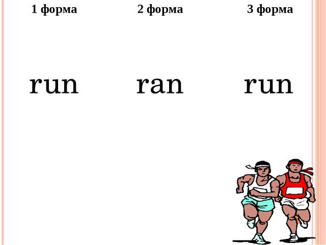 1форма 2 форма 3 форма run ran run