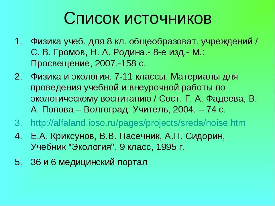 Список источников Физика учеб. для 8 кл. общеобразоват. учреждений / С. В. Гр...
