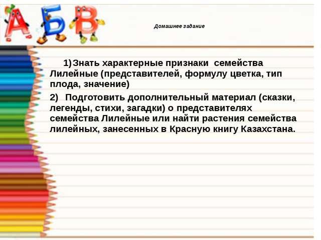 Домашнее задание 1)Знать характерные признаки семейства Лилейные (представи...