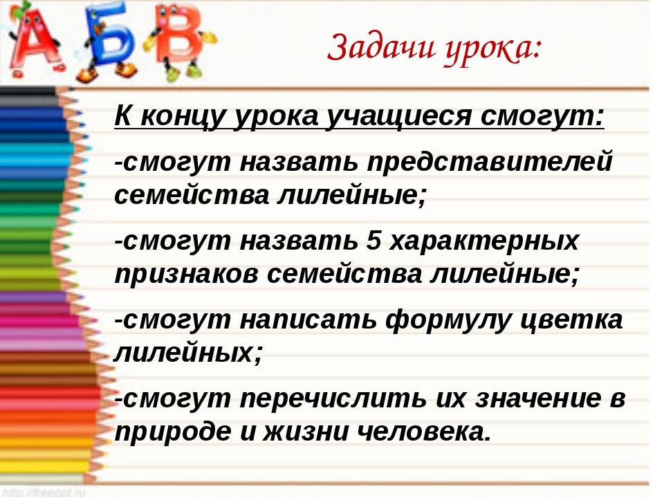 Задачи урока: К концу урока учащиеся смогут: -смогут назвать представителей с...