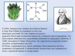 В 1806г. Французские химики Луи Никола Воклен и Пьер Жан Робике исследовали с