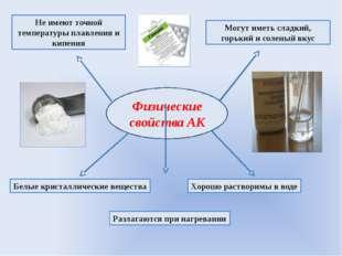 Физические свойства АК Белые кристаллические вещества Хорошо растворимы в вод