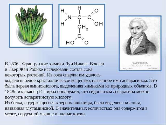 В 1806г. Французские химики Луи Никола Воклен и Пьер Жан Робике исследовали с...