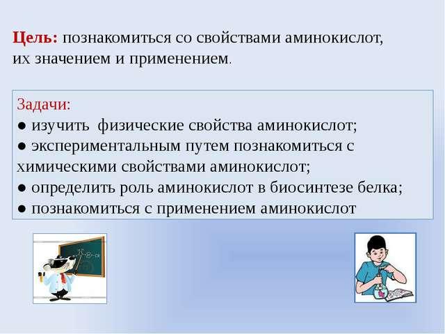 Цель: познакомиться со свойствами аминокислот, их значением и применением. За...