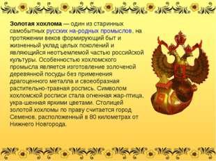 Золотая хохлома — один из старинных самобытных русских народных промыслов, н