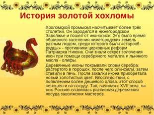 История золотой хохломы Хохломской промысел насчитывает более трёх столетий.