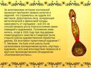 За многовековую историю хохломской промысел претерпел немало взлетов и падени