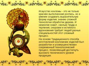 Искусство хохломы - это не только красиво выполненная роспись, но и умение со