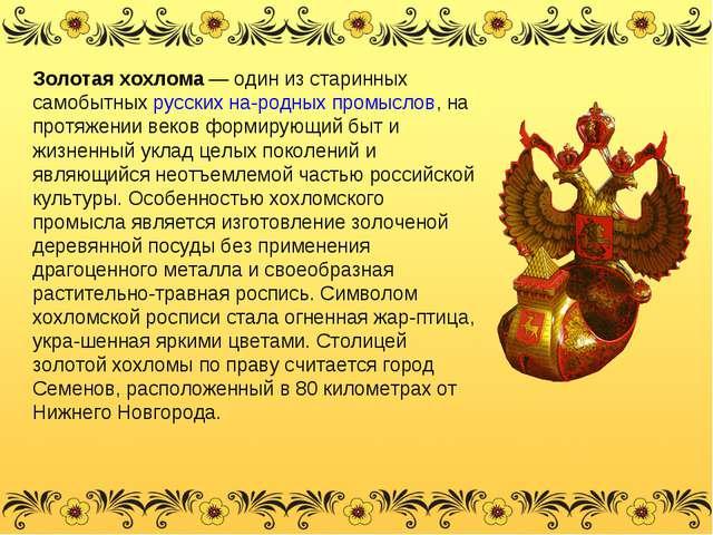 Золотая хохлома — один из старинных самобытных русских народных промыслов, н...