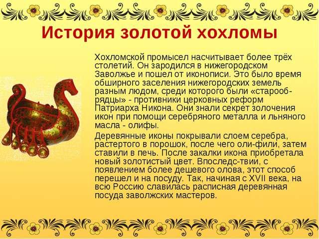 История золотой хохломы Хохломской промысел насчитывает более трёх столетий....