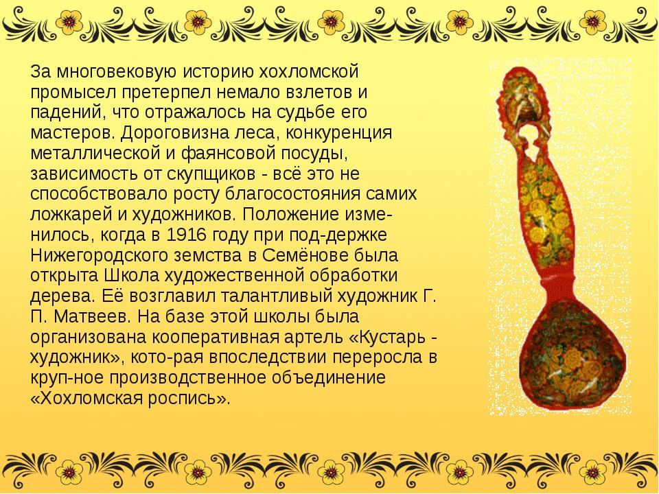 За многовековую историю хохломской промысел претерпел немало взлетов и падени...