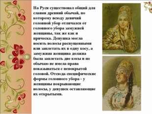 На Руси существовал общий для славян древний обычай, по которому всюду девичи