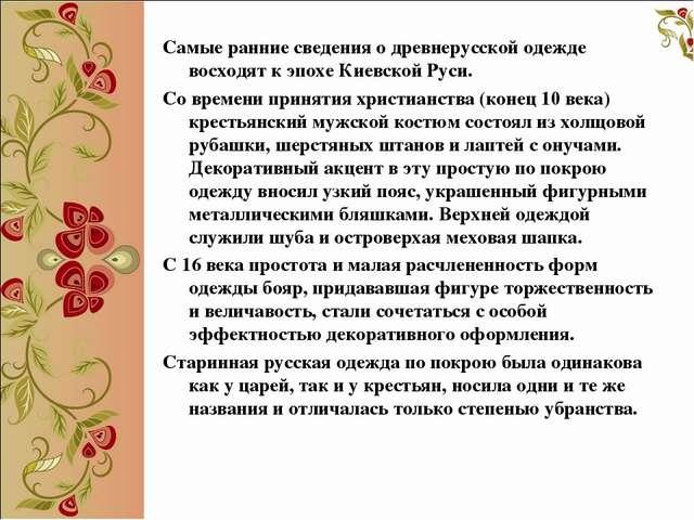 Самые ранние сведения о древнерусской одежде восходят к эпохе Киевской Руси....
