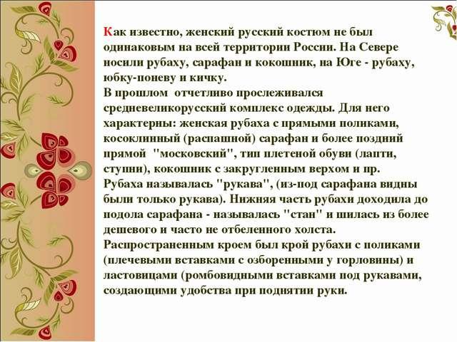 Как известно, женский русский костюм не был одинаковым на всей территории Рос...