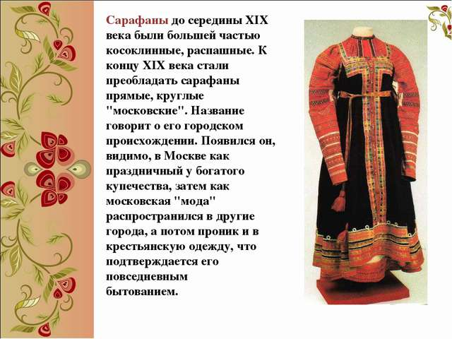 Сарафаны до середины ХIХ века были большей частью косоклинные, распашные. К к...