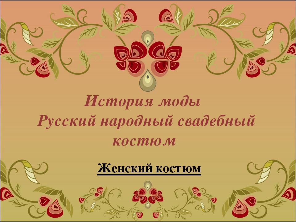 История моды Русский народный свадебный костюм Женский костюм
