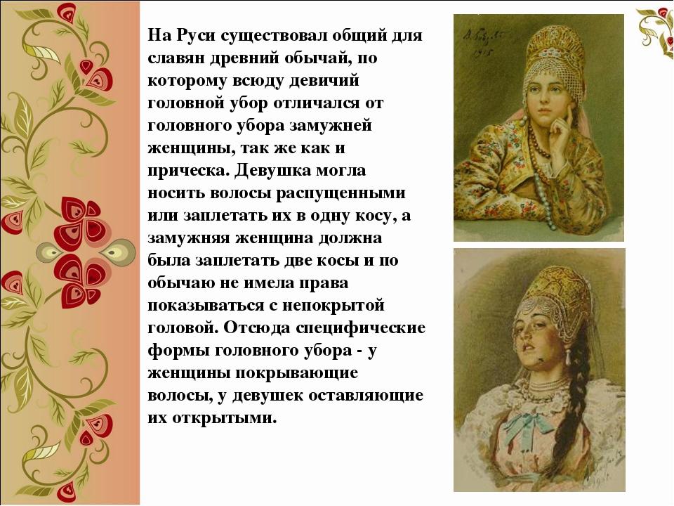 На Руси существовал общий для славян древний обычай, по которому всюду девичи...