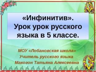 МОУ «Лобановская школа» Учитель русского языка Макогон Татьяна Алексеевна «Ин