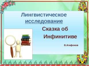 Лингвистическое исследование Сказка об Инфинитиве В.Агафонов