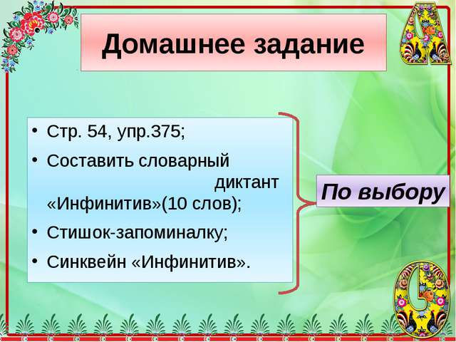 Домашнее задание Стр. 54, упр.375; Составить словарный диктант «Инфинитив»(10...
