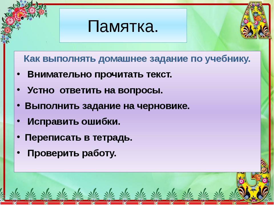 Как выполнять домашнее задание по учебнику. Внимательно прочитать текст. Уст...